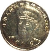 Token - Chinese General (Yè Jiànyīng) – obverse