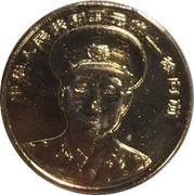 Token - Chinese General (Xu Xiangqian) – obverse
