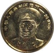 Token - Chinese General (Lìu Bóchéng) – obverse