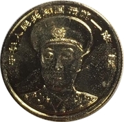 Token - Chinese General – obverse