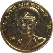 Token - Chinese General (Zhu De) – obverse