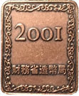 Proof Coin Set Token - Zaimusyo – reverse