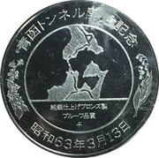Token - Seikan Tunnel – reverse