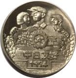 Token - Japanese-Chinese Friendship – obverse