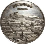 Token - Matsushita Electric Works, Ltd. – obverse