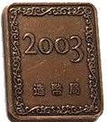 Proof Coin Set Token - Zoheikyoku – reverse