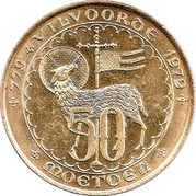 50 Moetoen - Vilvoorde (779-1979) – reverse