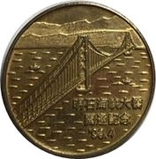 Token - Akashi Bridge – obverse