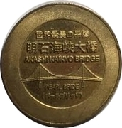 Token - Akashi Bridge – reverse