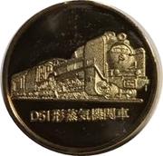 Token - D51 and Shinkansen – obverse