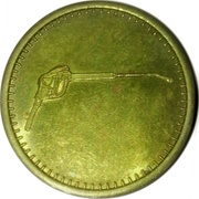 Car Wash Token (18 mm) – reverse
