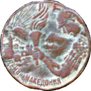 Token - The Day of Macedonia – obverse