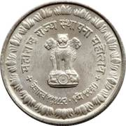 Establishment of Maharashtra State – obverse