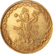 Shrinathji token – obverse