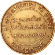 Shrinathji token – reverse