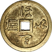 Token (Bouddha) – reverse