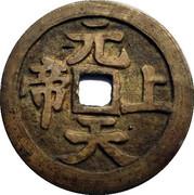 Token - Yuan Tian Shang Di – obverse
