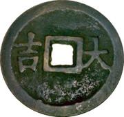 Charm Token - Yi Ben Wan Li Qing Dynasty – reverse