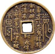 Charm Token - Suo Bao's house – reverse