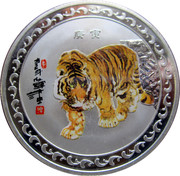 Token - Year of the Tiger – reverse