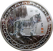 Token - Year of the Tiger – obverse