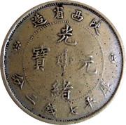 7 Mace and 2 Candareens (Hu Ben Province) – reverse