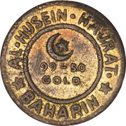 Token - Al Husein Hajrat (Camel Brand) – obverse