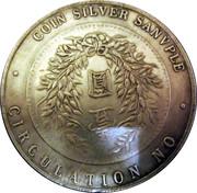 Coin silver sanvple (Yuan Shikai) – reverse