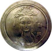 Token - Four Beauties of ancient China (Diaochan) – obverse