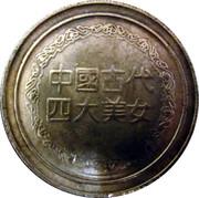 Token - Four Beauties of ancient China (Diaochan) – reverse