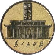 Token - Mao Zedong 120th Anniversary – reverse