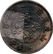 7 Mace and 2 Candareens (he-peh province) – reverse