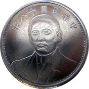 Yuan - Commemorative Republic of China – obverse