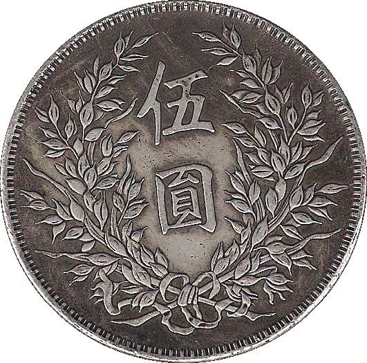 China 1914 Yuan Shi Kai One 1 Fatman Dollar Coin