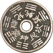 Charm Token (Taoist Eight Diagrams Exorcism) – obverse