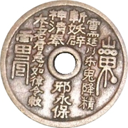 Charm Token (Taoist Eight Diagrams Exorcism) – reverse