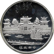 Token - Water city north to the Yangtze river (Liao Cheng) – obverse
