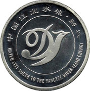 Token - Water city north to the Yangtze river (Liao Cheng) – reverse