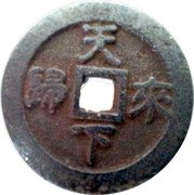 Hong Men secret society identification token – reverse