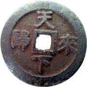 Hong Men secret society identification token – reverse