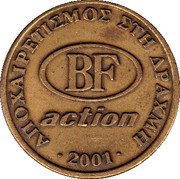 1 Drachma - BF Action – obverse