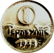 New Year Token - Terkenlis Bakeries – obverse