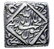Token - Imitation rupee of Akbar - Mughal King AH 988 – reverse