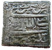 1 Rupee - Akbar (Token) – obverse
