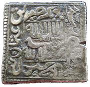 1 Rupee - Akbar (Token) – reverse