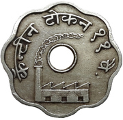 The modern mills Nagpur - Canteen token with Hole - India – obverse