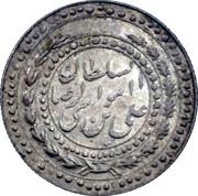 Token - Reza Pahlavi (Ali Ibn Musa Commemorative) – reverse