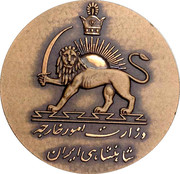 Token - Mohammad Reza Pahlavi (Pahlavi Golden Jubilee) – obverse