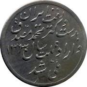 Token - Mohammad Reza Pahlavi (Iranian Petroleum Nationalization) – reverse