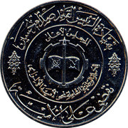 1 Dinar - Iraq Science Day – obverse